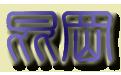 苏州昆冈电子